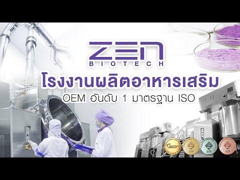 โรงงานผลิตอาหารเสริม Zen Biotech OEM อันดับ 1 มาตรฐาน ISO