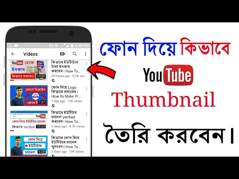 Download How To Make A Nice Thumbnail For Youtube Video In