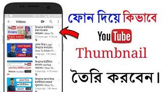 কিভাবে ফোন দিয়ে ইউটিউবে থামনেল বানাবেন। How To Make Thumbnails On Android