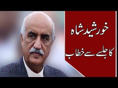Opposition Leader Khursheed Shah Addressing PPP Jalsa In Lahore | 24 News HD