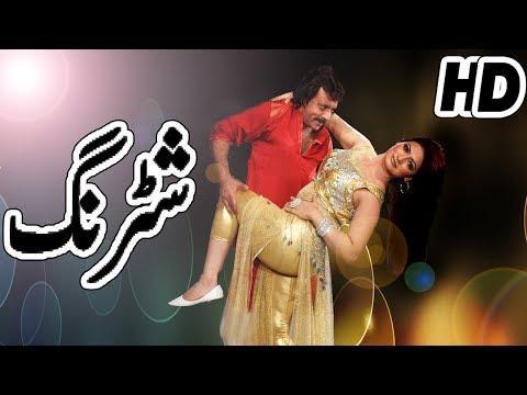 Shrang | Jahangir & Kiran Khan | Pashto...