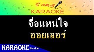 จื่อแหน่ใจ - ออยเลอร์ : ร้องเพลงคาราโอเกะ (Karaoke Version) #เพลงใหม่