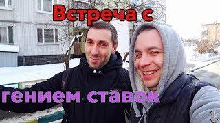 Встреча с гением ставок Серегой Бестовым