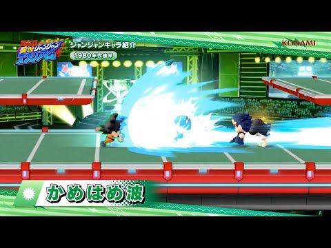 NEW SUPER SMASH BROS STYLE J-STARS GAME! Weekly Shonen Jump: Jikkyou Janjan Stadium OFFICIAL TRAILER