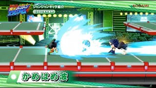 NEW SUPER SMASH BROS STYLE J-STARS GAME! Weekly Shonen Jump: Jikkyou Janjan Stadium OFFICIAL TRAILER thumbnail