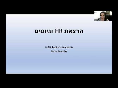 איך מתכוננים לראיון HR (הרצאה של קרן)