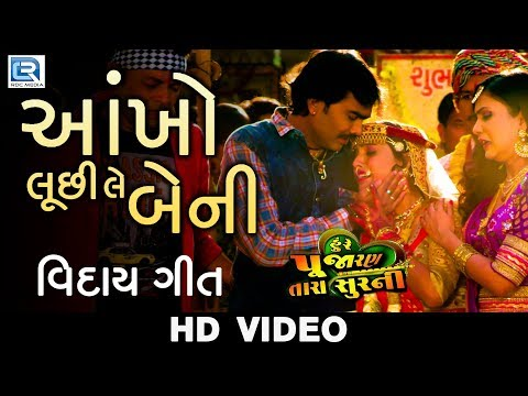 Shital Thakor - Aankho Luchi Le Beni | Jignesh Kaviraj, Chini Raval | VIDEO SONG | RDC Gujarati