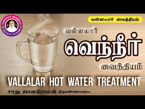 வள்ளலார் வெந்நீர் வைத்தியம்,Vallalar Hot water treatment