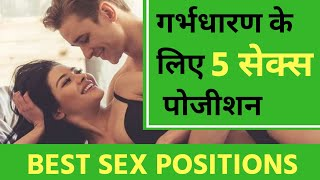Best sex positions to get pregnant गर्भधारण करने के लिए 5 सेक्स पोजीशन sex positions for pregnancy