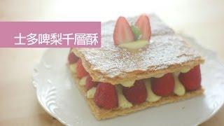 點cook Guide-士多啤梨千層酥 Strawberry Napoleons
