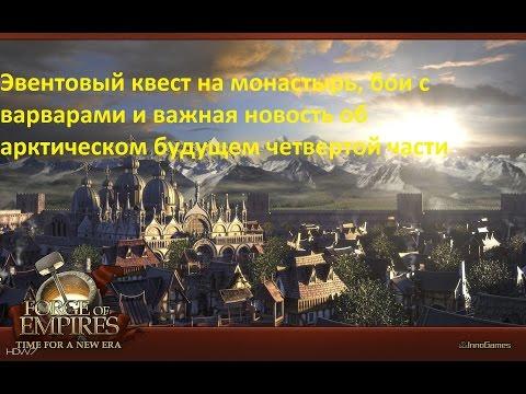 Forge of empires Особый выпуск (квест на монастырь, бои и интересные новости)