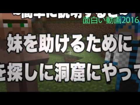 男2人で妹を助けに冒険に出た【Minecraft】#1