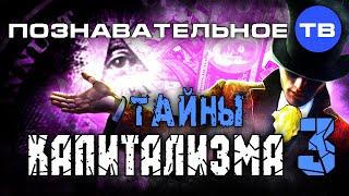 Тайны капитализма 3 (Познавательное ТВ, Валентин Катасонов)