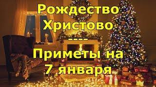 Рождество Христово. Приметы и поговорки на 7 января.