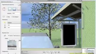 Artlantis Studio. Урок №11. Панорамные ракурсы (VR-сцена). (Алексей Каширский)