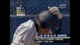 2004年8月21日の台湾戦 先発の上原が3ランを打たれ、打線は王建民投手に...