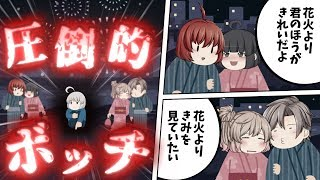 【ゆっくり茶番】ぼっちにはつらい(´・ω・`)こんな花火大会は嫌だ!!カップルに嫌がらせをしてやる!!