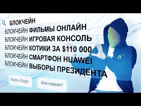 БЛОКЧЕЙН НА МАКСИМАЛКАХ [netstalkers]
