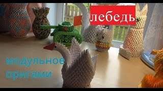 Делаем лебедя//модульное оригами для начинающих