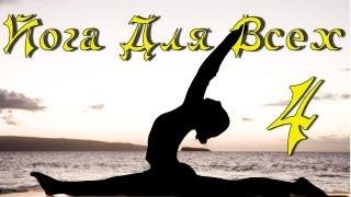 Йога урок 4 - Упражнения для похудения