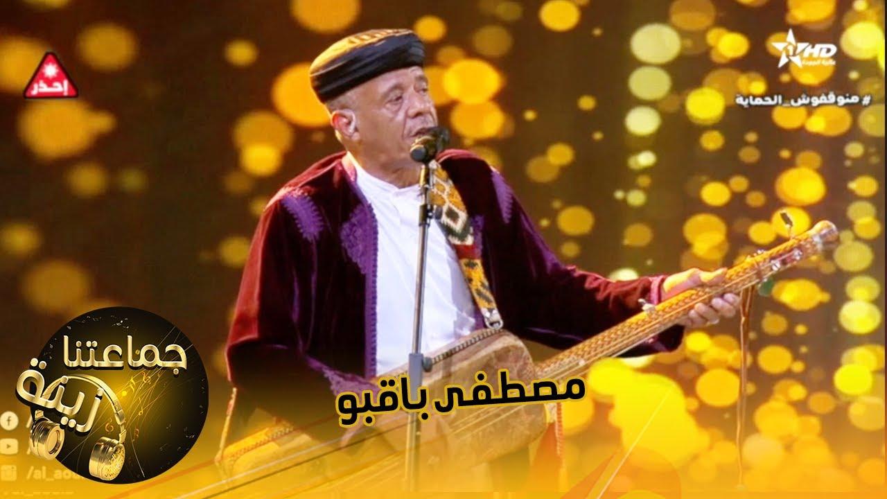 جماعتنا زينة - يا رسول الله يا النبي - مصطفى باقبو