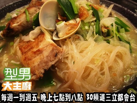 【主廚教你做】白帶魚米粉湯20150508 - YouTube