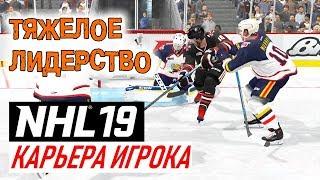 Прохождение NHL 19 [карьера игрока] #13