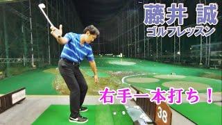 『右手一本打ち』から右手の役割について考えてみよう【藤井誠ゴルフレッスン56】