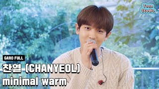 Download lagu 찬열 (CHANYEOL) - minimal warm (취향저격 그녀 X 찬열 (CHANYEOL)) 가로라이브 Full ver.