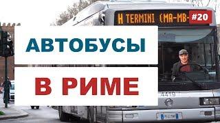 Как работают автобусы в Риме? Где купить билет на автобус?