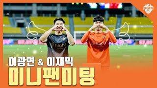 20190623 이재익 이광연 미니 팬미팅