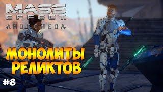 МОНОЛИТЫ РЕЛИКТОВ И ГЛИФЫ - Mass Effect: Andromeda #8