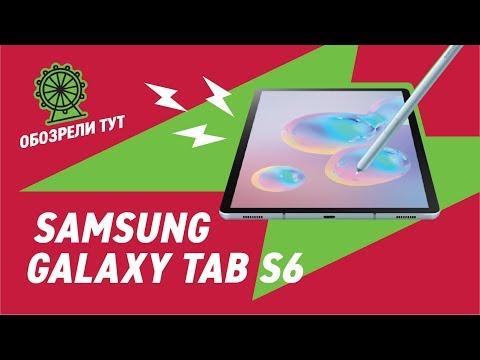Samsung Galaxy Tab S6 – планшет с мощностью ПК