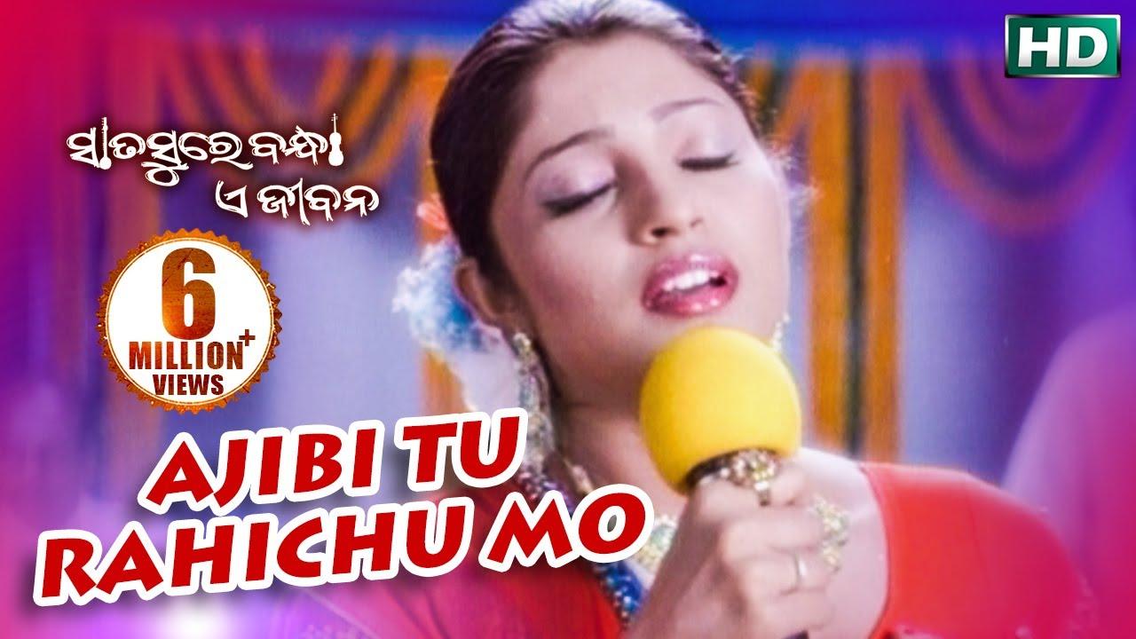 AJIBI TU RAHICHU MO | Sad Film Song | SATASURE BANDHA E JIBANA | Puja #1