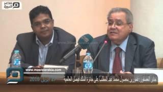 مصر العربية | جابر العصفور: فخورين بحصول محمد عبد المطلب على جائزة الملك فيصل العالمية