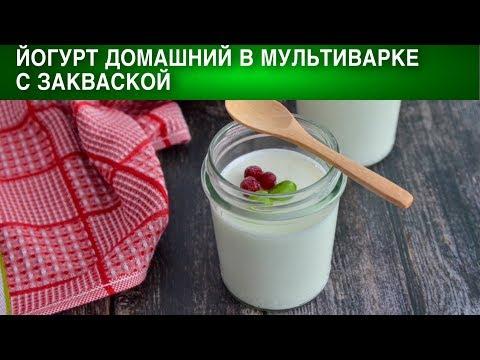 Йогурт домашний в мультиварке с закваской 🥛 Как сделать ЙОГУРТ в мультиварке с закваской
