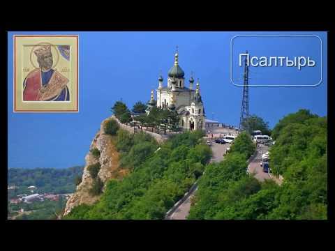 Псалтырь   все псалмы на русском 1 150 Аудио Mp3