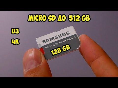 Карта памяти MicroSD + SD SAMSUNG 128 GB U3, Class 10  Обзор и тест