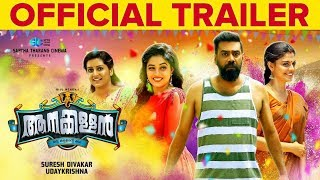 Aanakkallan | Movie Official Trailer | Biju Menon | Anusree | Suresh Divakar