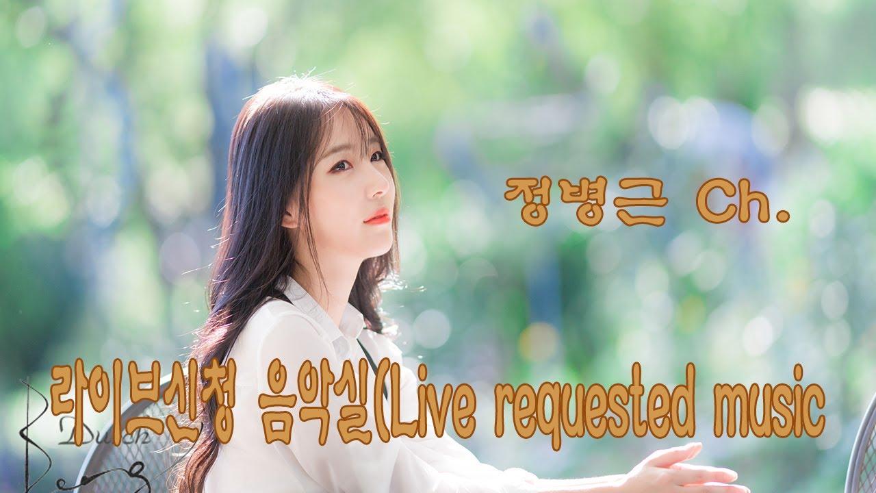 2021-07-23(2)  라이브신청 음악실(Live requested music)