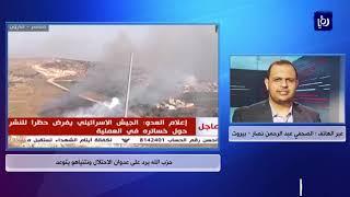 حزب الله يرد على عدوان الاحتلال ونتنياهو يتوعد - (1-9-2019)