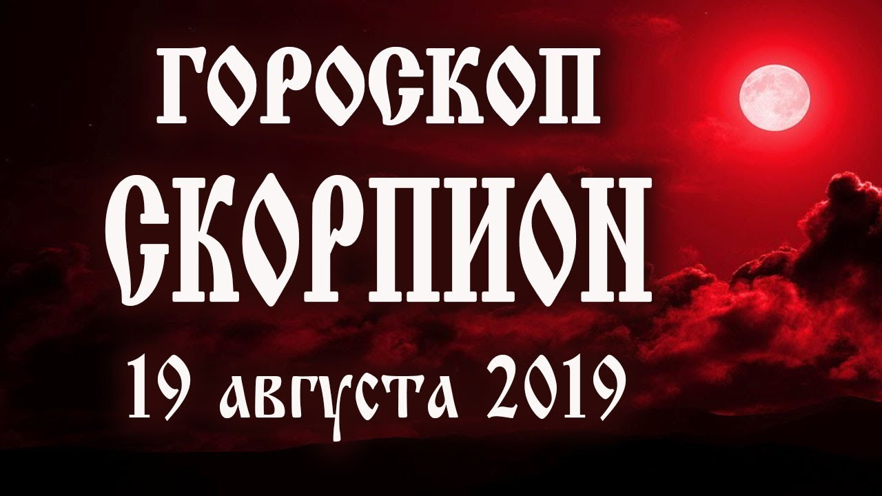 Гороскоп на сегодня 19 августа 2019 года Скорпион ♏ Новолуние через 11 дней