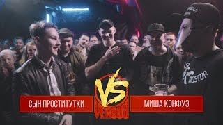 VERSUS  FRESH BLOOD 3 (Сын Проститутки VS Миша Конфуз) Round 3