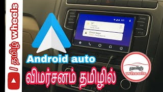 Android auto review in tamil    விமர்சனம் தமிழில்