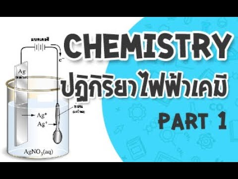 เคมี ตอน ปฏิกิริยาไฟฟ้าเคมี T01