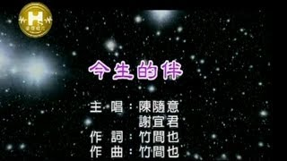 陳隨意VS謝宜君-今生的伴(官方KTV版) thumbnail