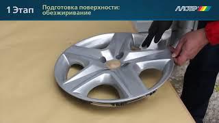 Покраска жидкой резиной автомобильных дисков