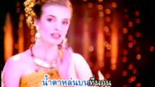 น้ำตาหล่นบนที่นอน | Nahm Dtah Lon Bon Tee Non