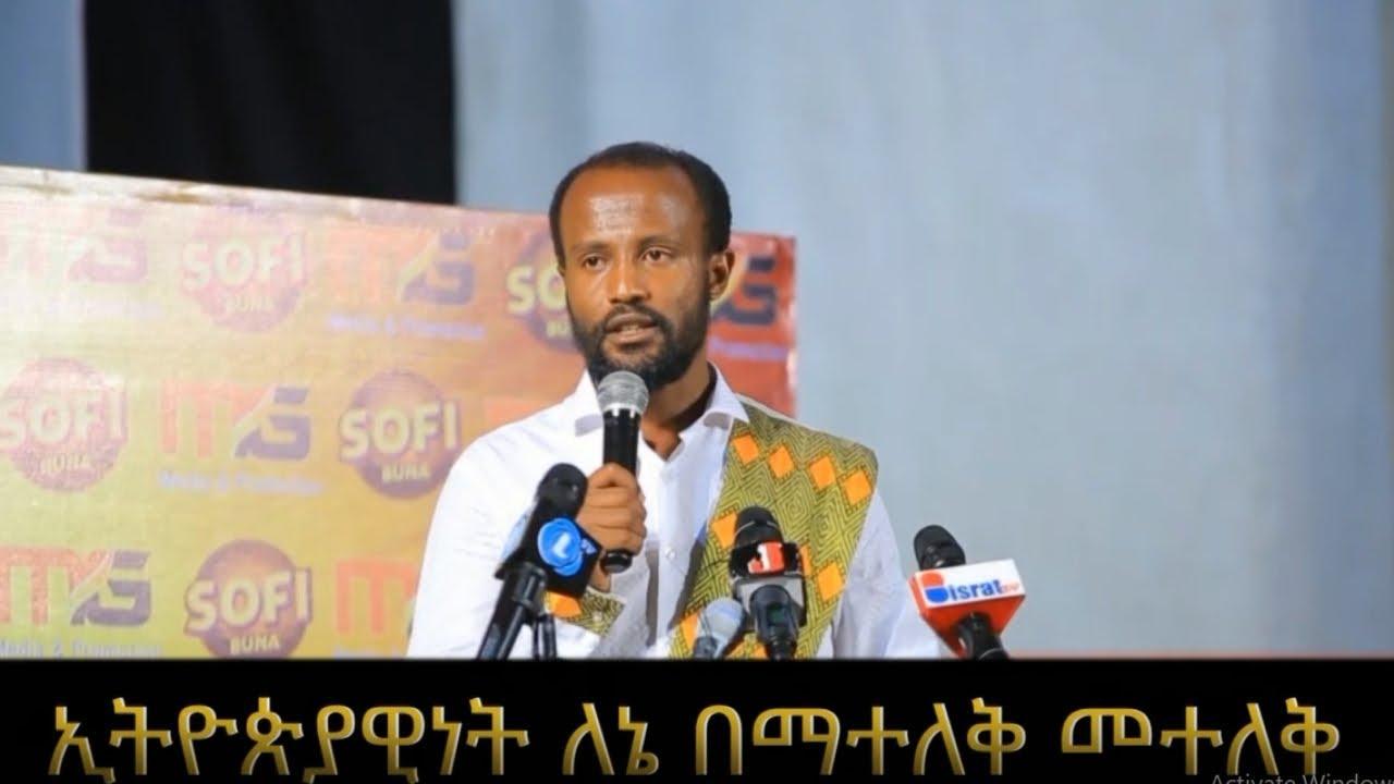 Ethiopia: ፓስተር ዮናታን ለአክቲቪስቶች ያስተላለፈው መልዕክት