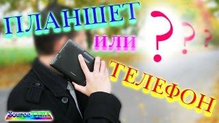 ПЛАНШЕТ ИЛИ ТЕЛЕФОН — ЧТО ЛУЧШЕ?(, 2016-02-20T19:00:00.000Z)